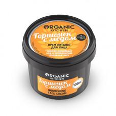 Крем питательный для лица  ГОРШОЧЕК С МЕДОМ  серия Organic Kitchen  100ml Organic Shop